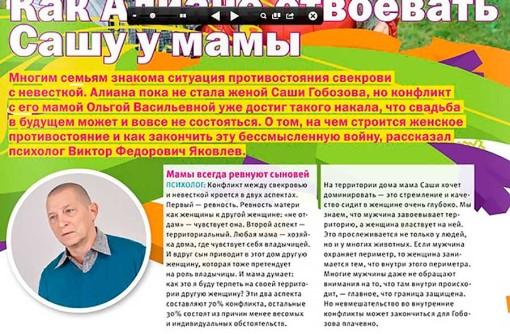 Статья в журнале из-за которой плакала Ольга Васильевна