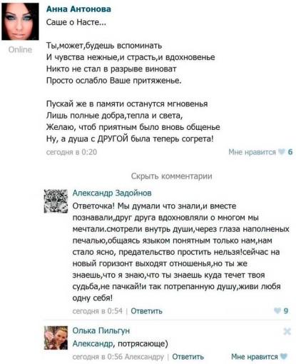 Саша Задойонов о предательстве Насти