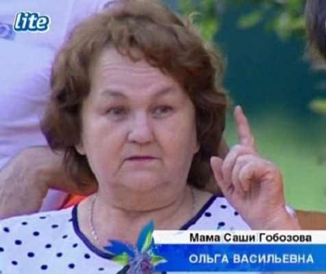 Гобозовы не хотят видеть Ольгу Васильевну на семейном празднике?!