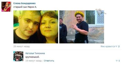 Старшая сестра Саши Гобозова в контакте