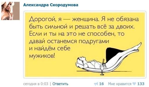 Александра Скородумова в контакте