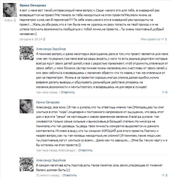 Александр Задойнов в своей группе: