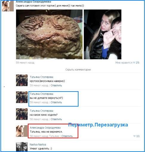 Торт  рассмешил Скородумову до слез