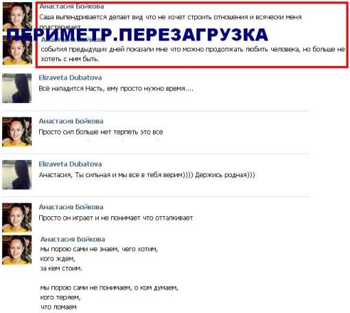Новенькая Анастасия Бойкова о нынешних отношениях с Сашей.