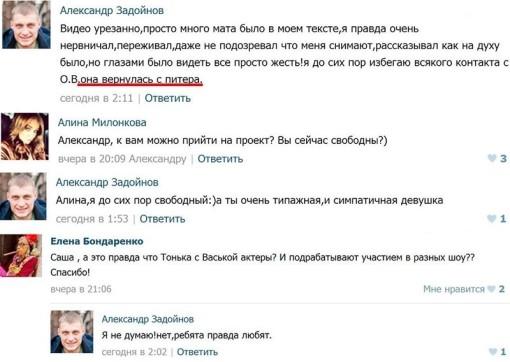 Ольга Васильевна все-таки вернулась на проект