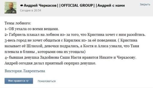 Свежие новости на 16.10.13 от Черкасова
