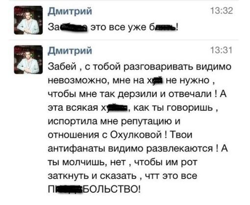 Варвара Третьякова  Грубо конечно но он тупой в доску!