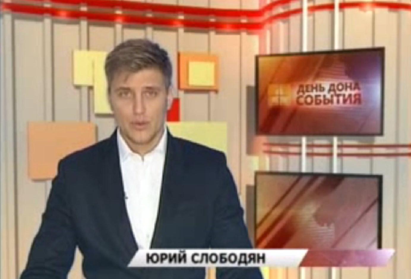 Видео дом 2: Юрий Слободян - ведущий Новости Ростов