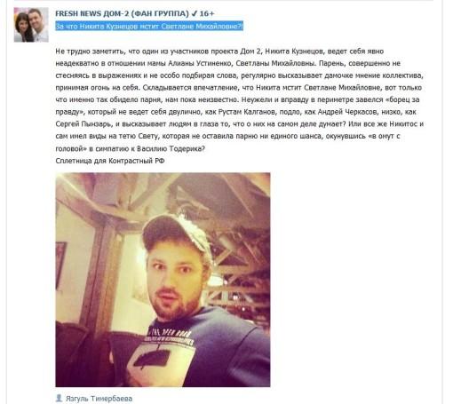 За что Никита Кузнецов мстит Светлане Михайловне?!