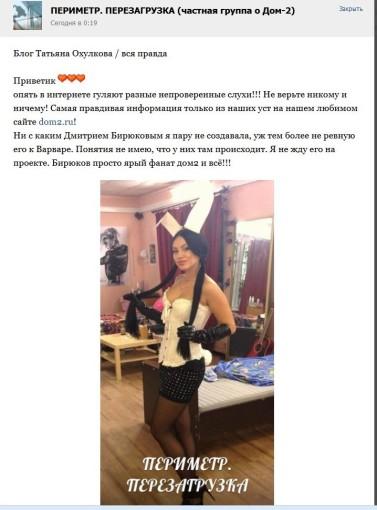 Блог Татьяна Охулкова / вся правда