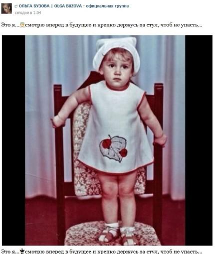Детская фотография Ольги бузовой
