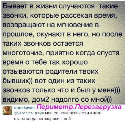 Телефонный разговор Ольги Васильевны Гобозовой и Надежды Ермаковой