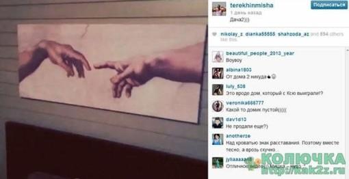 В доме Михаила Терёхина и Ксении Бородиной обнаружена проклятая картина.