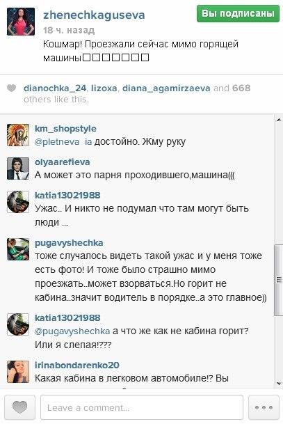 Евгения Гусева в инстаграм 06.11.13