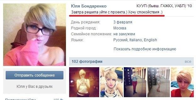 Юля Бондаренко решила покинуть дом 2