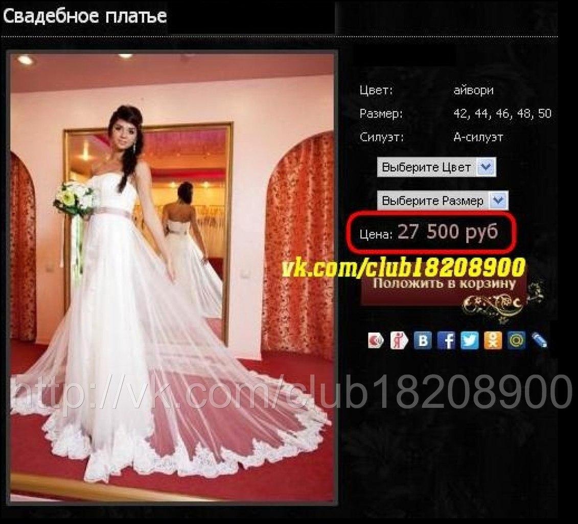 Платье за 200+к...? Ну ладно, сойдет и на 200к дешевле.