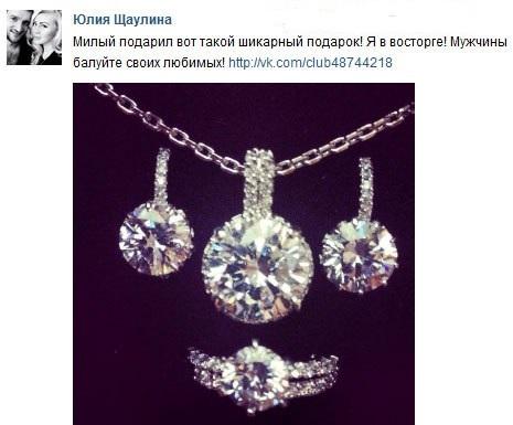 Подарок Алексея Самсонова впечатлил Юлю Щаулину + фото.