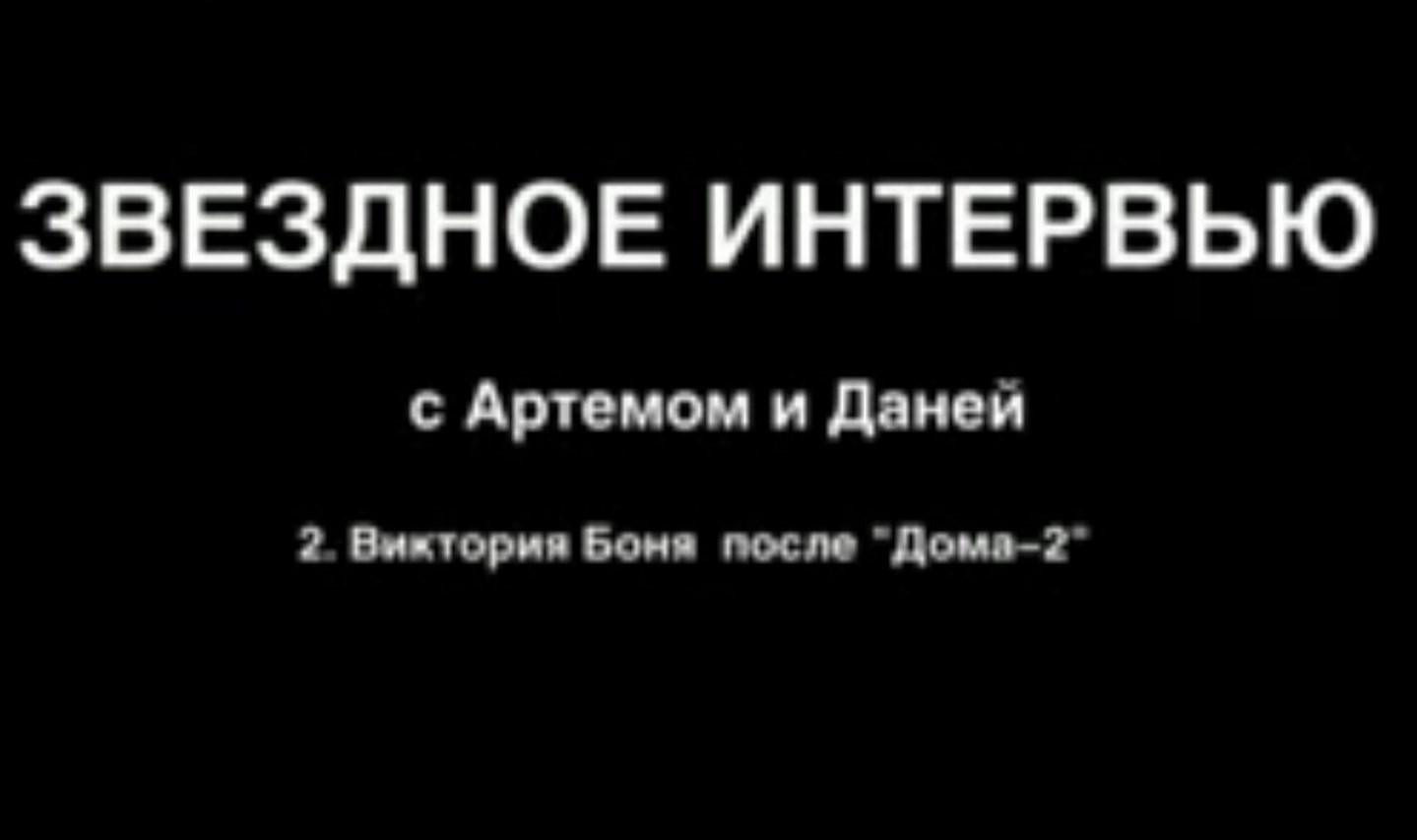 Видео. Виктория Боня - Вся правда о Доме 2