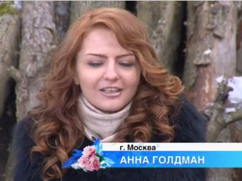 Новенькая девушка Анна Голдман