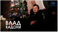 Видео. Влад Кадони С новым годом, Россия!!!!
