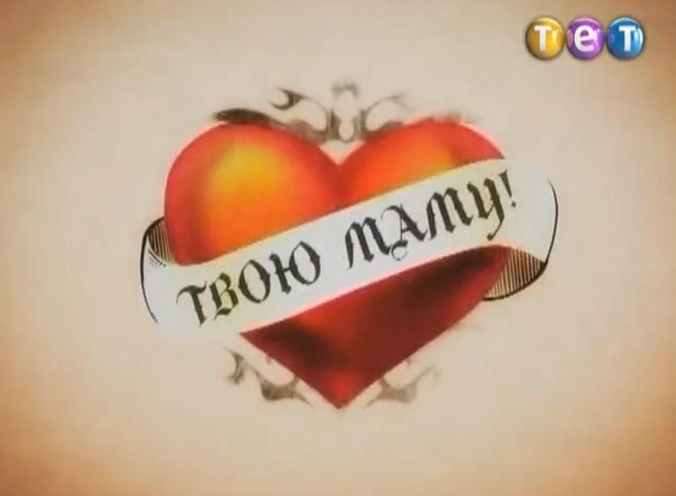 Видео дом 2. Александра Медведева. Твою маму! / Выпуск 8 (2011)