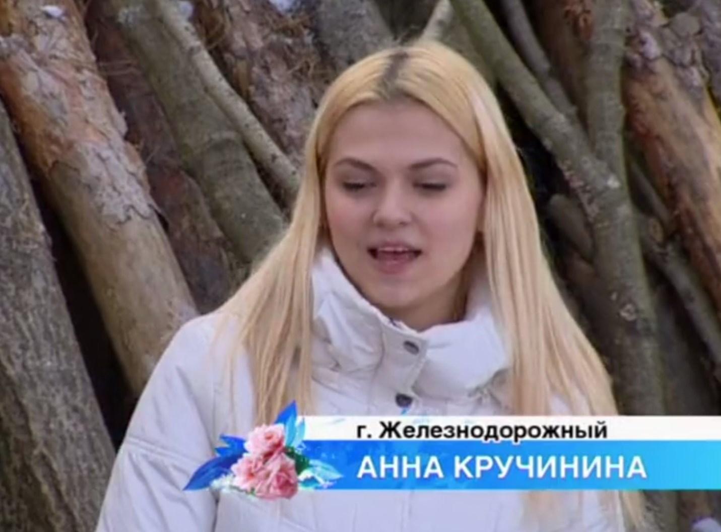 Новенькая девушка Анна Кручинина