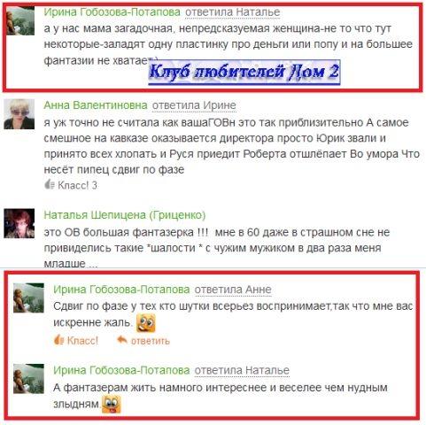 Ирина Гобозова в сети. Продолжение.