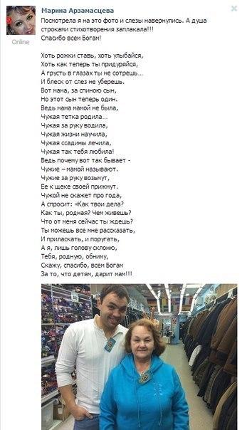 Сестра Гобозова уже стихами плачет