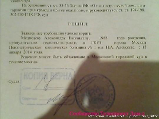 Про Александру Медведеву