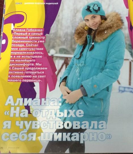 Вышел новый выпуск журнала ДОМ2!!!