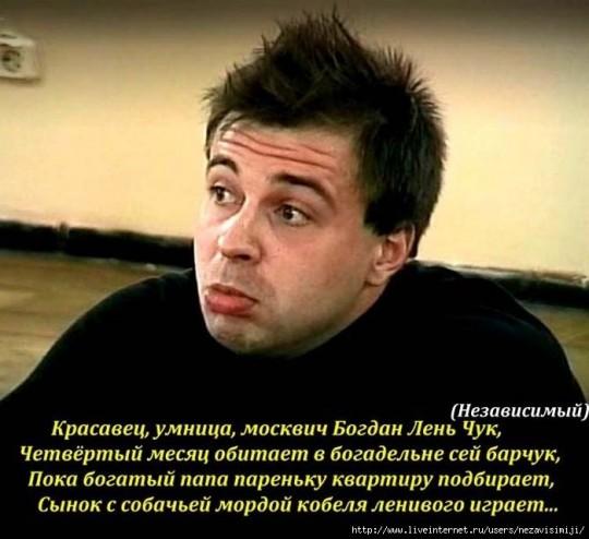Приколы дом 2 31.01.14. Юмор обиженного фаната дом 2?!