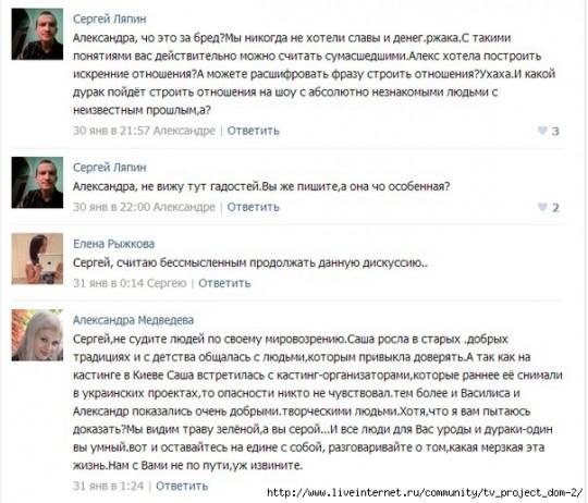 Сергей Ляпин в сети