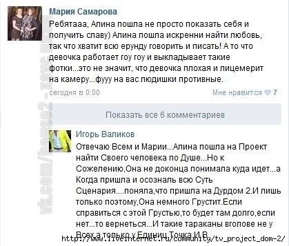 Про Алину Мазепову