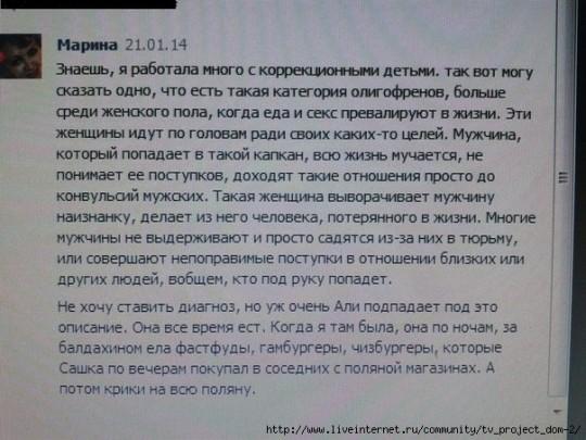 Старшая сестра Саши Гобозова уже переходит на личности