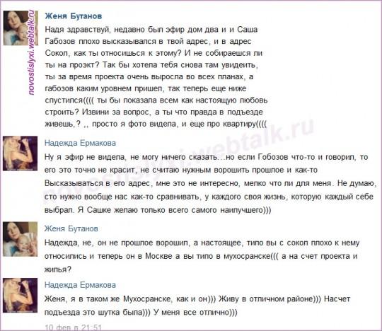 Надежда Ермакова на  связи