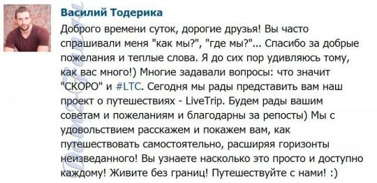 Василий Тодерика рассказал о своём новом проекте. + видео