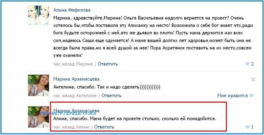 Ольга Васильевна на проекте будет находиться столько,сколько ей понадобится...