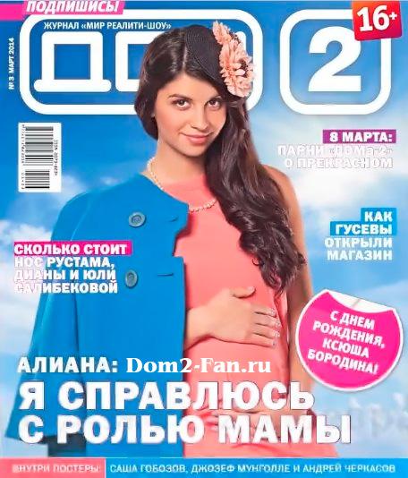 Журнал Дом-2. Почему Алиана одна на мартовской обложке + видео