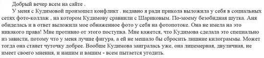 О конфликте Игнатюк с Колбасюк