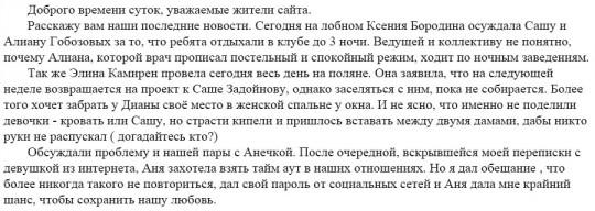Элина Карякина вернется на следующей неделе