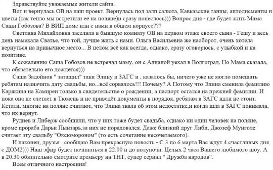 Сегодняшние новости дом 2 от Андрея Черкасова (26.02.14)