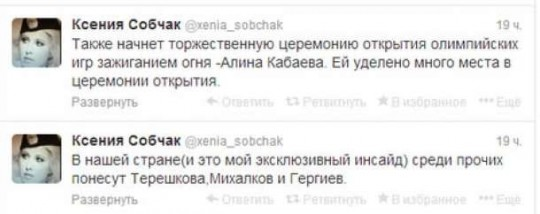 Алина Кабаева не будет зажигать олимпийский огонь.