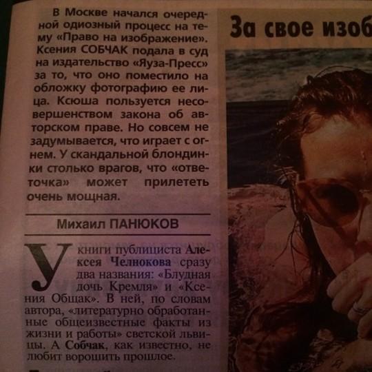 Экскурсии по «местам Ксении Собчак».