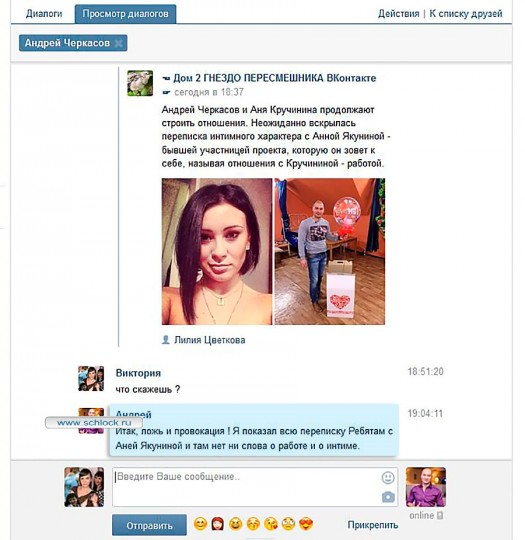 Светлана Михайловна оболгала Черкасова или?