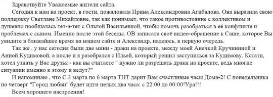 Новости от Андрея Черкасова (27.02.14)