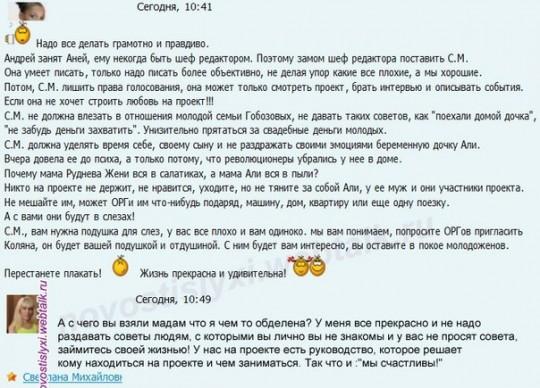 Светлана Михайловна комментирует на официальном сайте