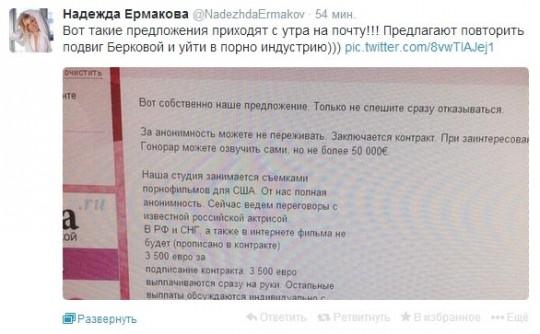 Надежда Ермакова рискует упустить прекрасную работу?!