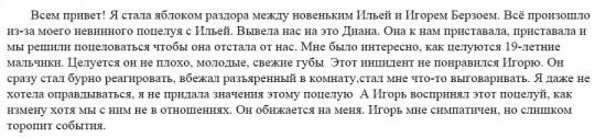 Татьяна Кирилюк стала яблоком раздора
