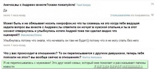 Аня Кручинина отвечает на вопросы