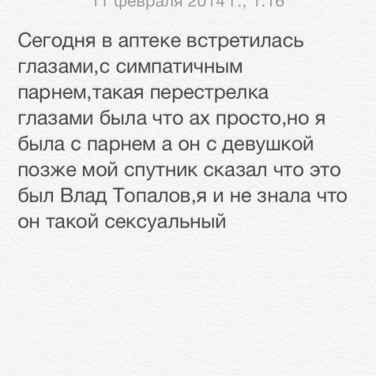 Эрика Кишева встретилась с Владом Топаловым